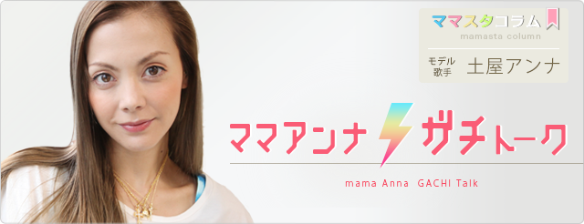 土屋アンナ ママアンナガチトーク