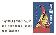 6月20日 「タネナシ。」に続く 子育て奮闘記「育爺」発売(講談社)